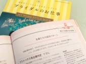 内定者インタビュー その3(アドバイス編)