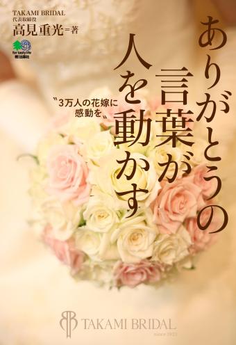 """ありがとうの言葉が人を動かす""""3万人の花嫁に感動を"""""""