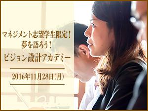 マネジメント志望学生限定!夢を語ろう!ビジョン設計アカデミー(2016年11月28日)