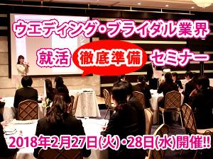 ウエディング・ブライダル業界 就活徹底準備セミナー(2018年2月27日・28日)