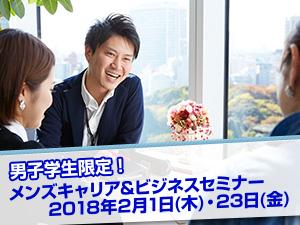 男子学生限定!メンズキャリア&ビジネスセミナー(2018年2月1日・23日)