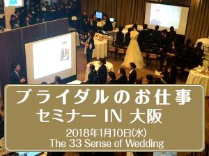 ブライダルのお仕事セミナー IN 大阪(2018年1月10日)