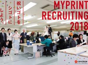 株式会社マイプリント 2018年度新卒採用会社説明会のお知らせ