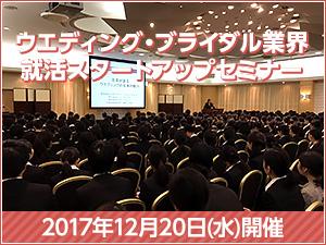 ウエディング・ブライダル業界 就活スタートアップセミナー(2017年12月20日)