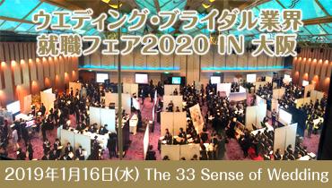 ウエディング・ブライダル業界 就職フェア2020 IN大阪