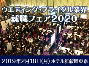 業界最大! ウエディング・ブライダル業界 就職フェア2020 IN東京
