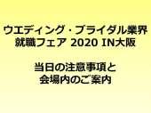 ★当日の注意事項と会場内のご案内★1月16日「ウエディング・ブライダル業界就職フェア 2020 IN 大阪」