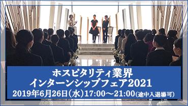 ホスピタリティ業界インターンシップフェア2021