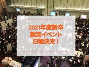 【2021年度新卒】ウエディング業界 就活イベント日程決定!!
