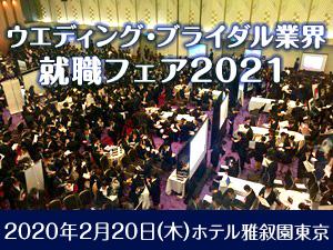 業界最大! ウエディング・ブライダル業界 就職フェア2021 IN東京
