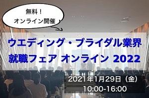 ウエディング・ブライダル業界就職フェア  オンライン 2022