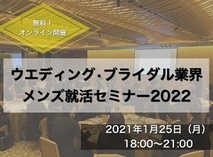 ウエディング・ブライダル業界 メンズ就活セミナー 2022