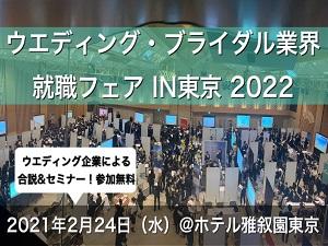 ウエディング・ブライダル業界 就職フェア IN東京 2022