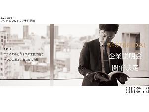 【22年卒対象】(株)ベストブライダル企業説明会