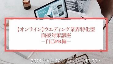 【オンライン】ウエディング業界特化型 面接対策講座 -自己PR編-